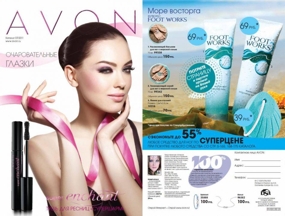 Косметика avon каталог в беларуси mark gel shine
