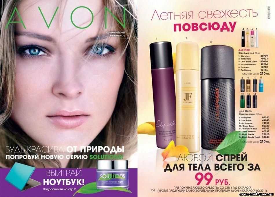 Эйвон 8 2011 каталог белорусская косметика для волос купить в москве